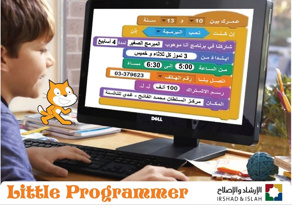 دورة The Little Programmer